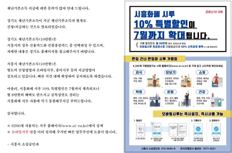 경기도재난기본소득 안내_수정.jpg