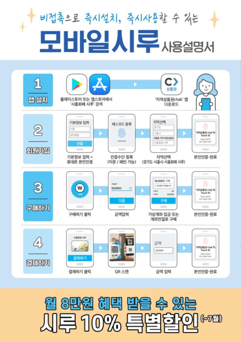 모바일앱설치+8만원혜택홍보 팝업창.jpg