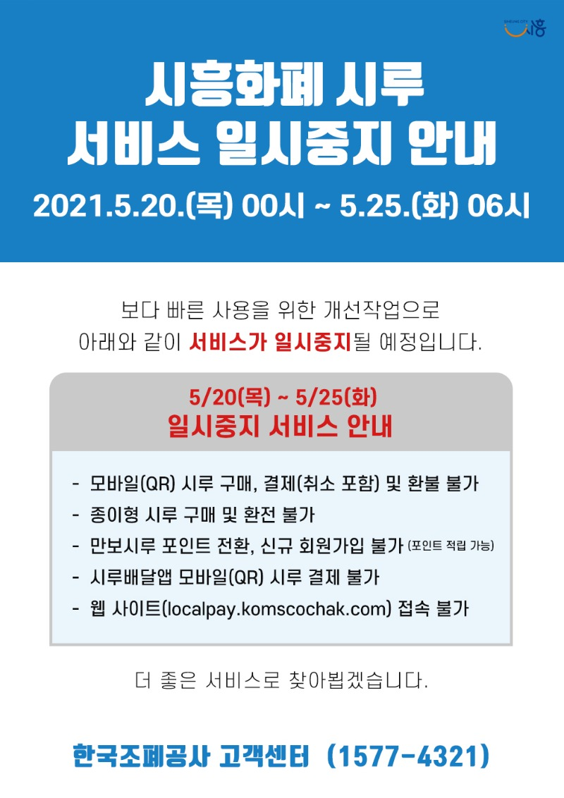 시흥화폐-시루-서비스-일시중단-안내-2.jpg