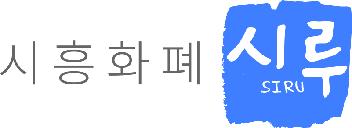[보도자료] 모바일 시흥화폐 시루 결제준비 순항 > 공지사항